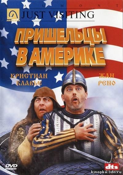 «Пришельцы В Америке» — 2001